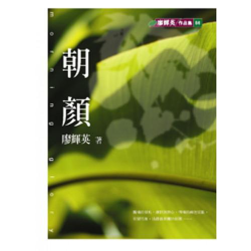 朝顏(新版)