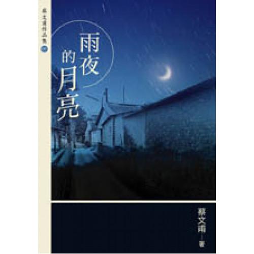 雨夜的月亮(新版)