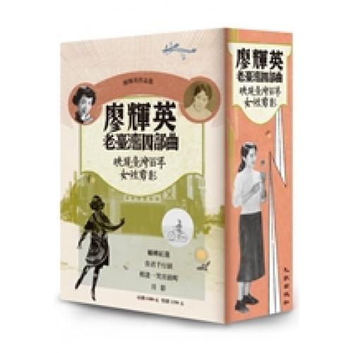 廖輝英老臺灣四部曲(全套四冊)