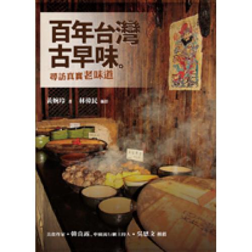 百年台灣古早味--尋訪真實老味道