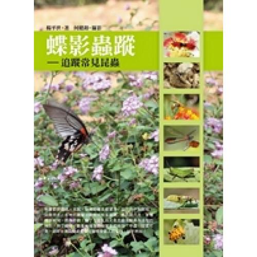 蝶影蟲蹤--追蹤常見昆蟲