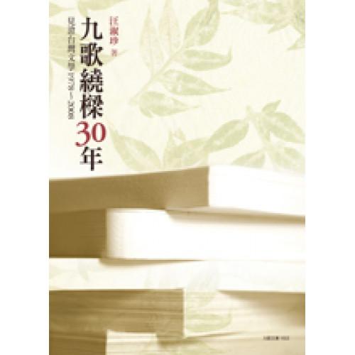 九歌繞樑30年-見證台灣文學1978-2008