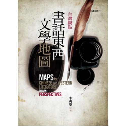 台灣觀點:書話東西文學地圖
