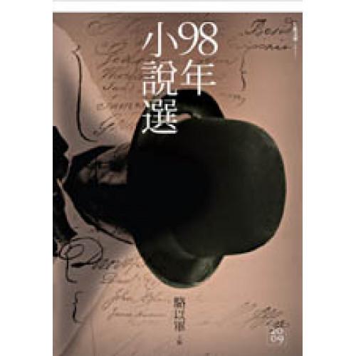 九十八年小說選