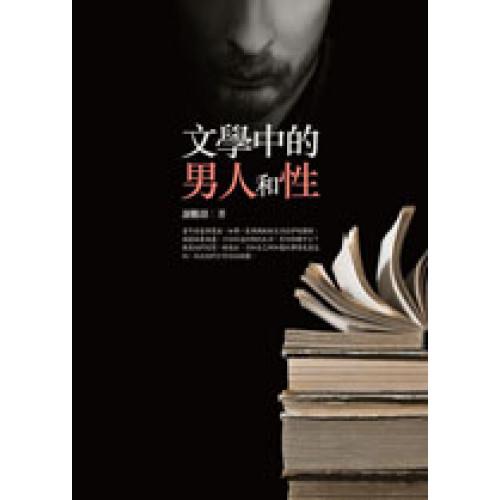 文學中的男人和性