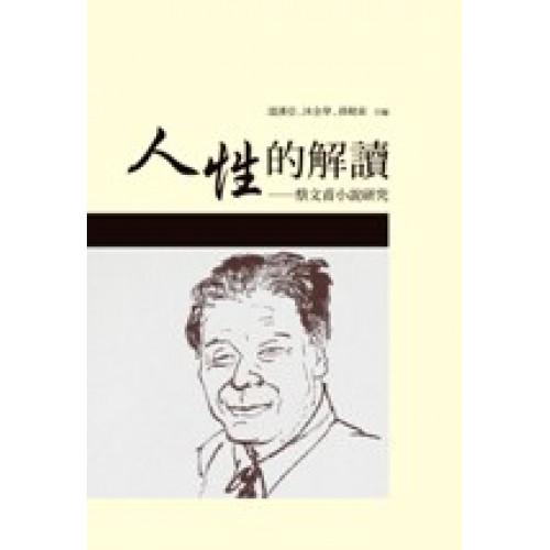 人性的解讀-蔡文甫小說研究