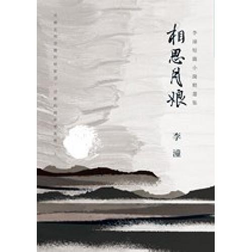 相思月娘──李潼短篇小說精選集