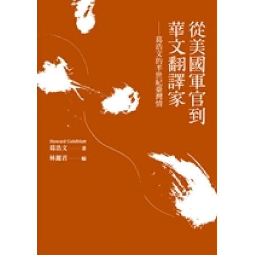 從美國軍官到華文翻譯家──葛浩文的半世紀臺灣情