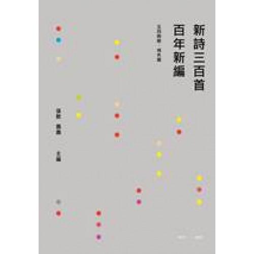 新詩三百首百年新編(1917~2017):五四時期、域外篇