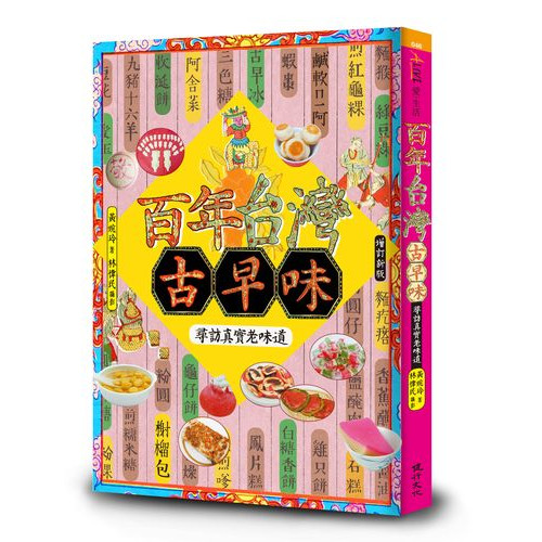 百年台灣古早味——尋訪真實老味道
