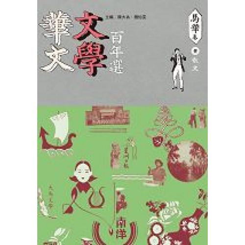 華文文學百年選‧馬華卷1:散文