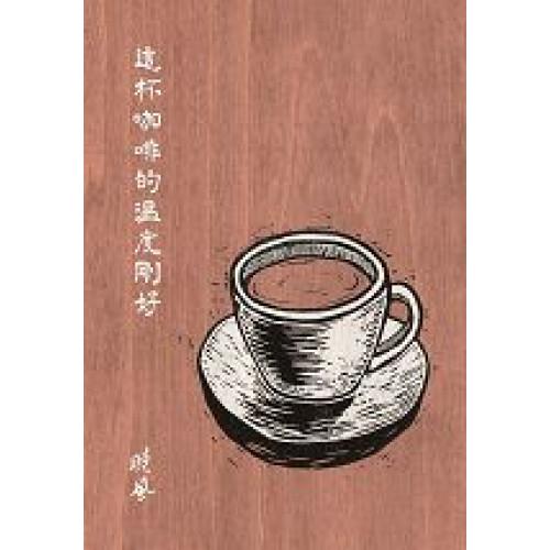 這杯咖啡的溫度剛好(增訂新版)