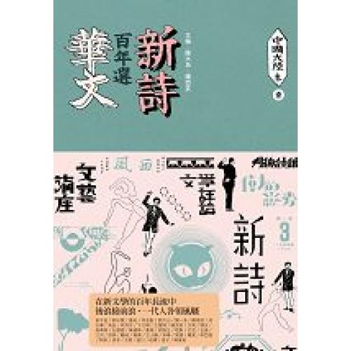 華文新詩百年選.中國大陸卷1