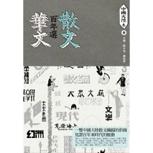華文散文百年選.中國大陸卷1