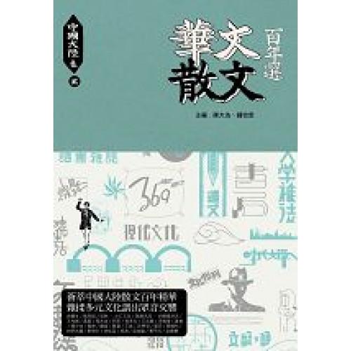 華文散文百年選.中國大陸卷2