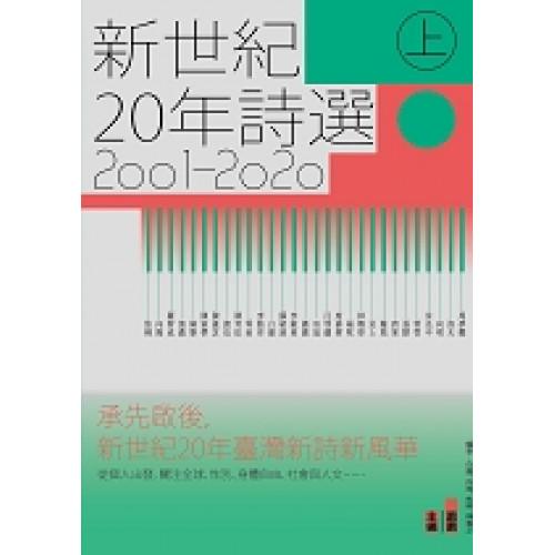 新世紀20年詩選(2001-2020)上