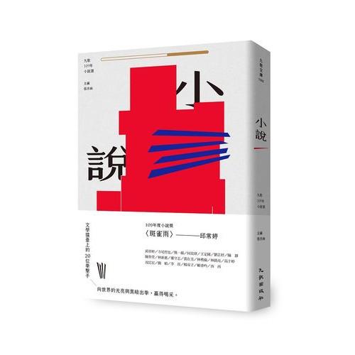 九歌109年小說選