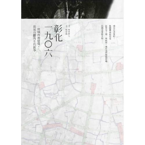彰化一九○六:一座城市被烙傷,而後自體再生的故事