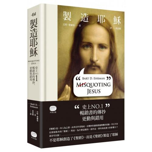 製造耶穌──史上NO.1暢銷書的傳抄、更動與錯用