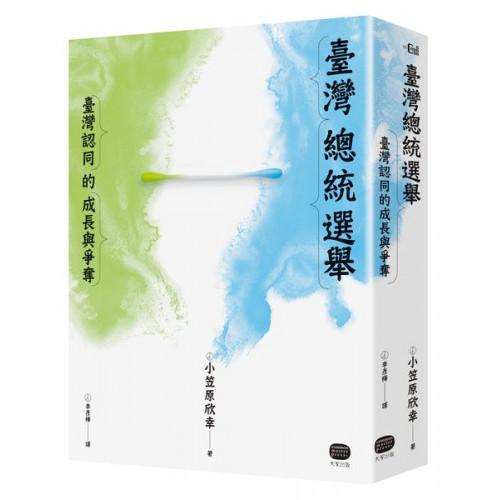 台灣總統選舉:台灣認同的成長與爭奪