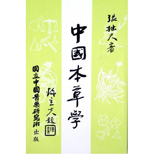 中國本草學平裝