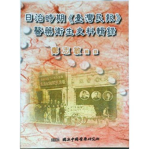 日治時期[台灣民報]醫藥衛生史料輯錄平