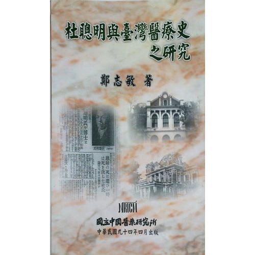 杜聰明與台灣醫療史之研究