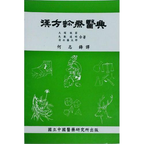漢方診療醫典