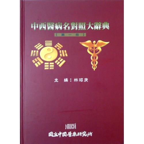 中西醫病名對照大辭典