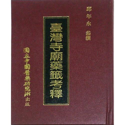 台灣寺廟藥籤考釋