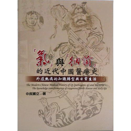 氣與細菌的近代中國醫療史