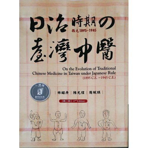 日治時期の台灣中醫