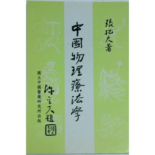 中國物理療法學