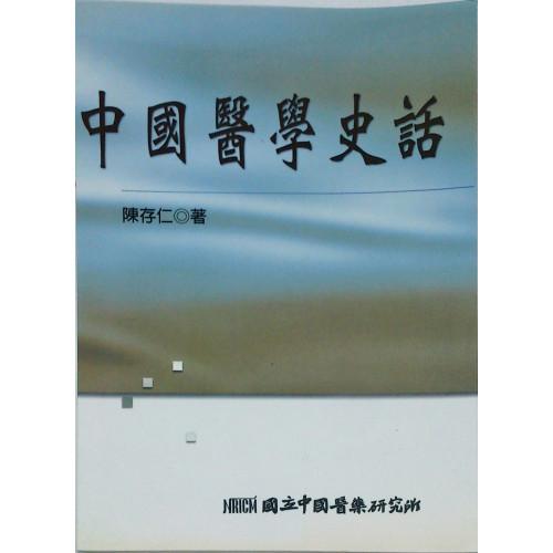 中國醫學史話