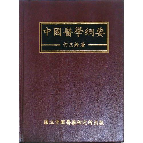 中國醫學綱要