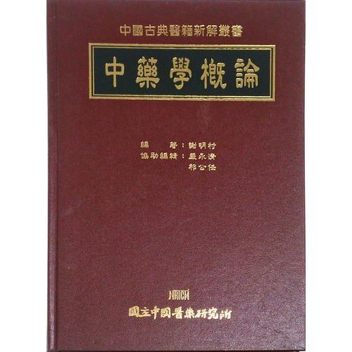 中藥學概論