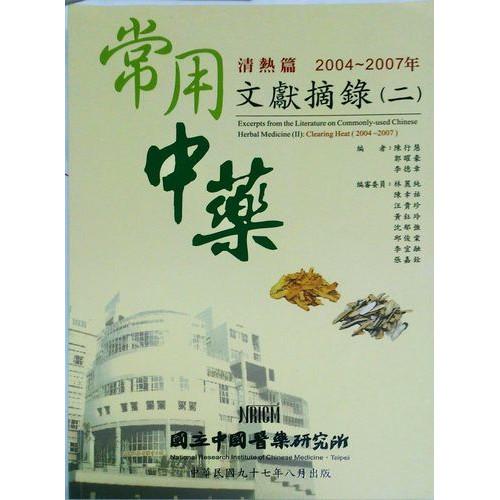 常用中藥文獻摘錄(二):清熱篇(2004~2007年)