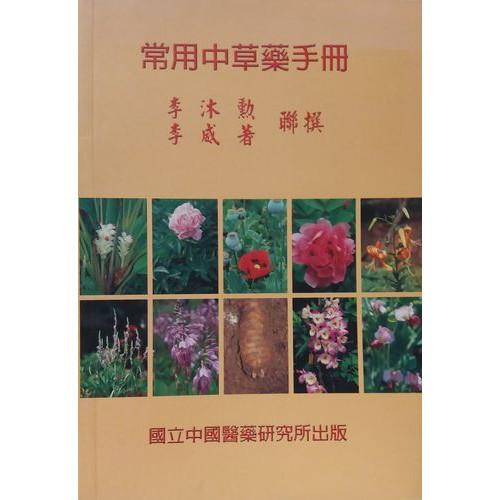 常用中草藥手冊