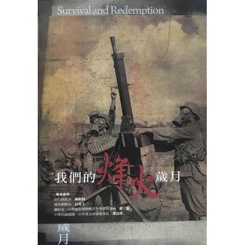 我們的烽火歲月-中華民國抗日戰爭圖錄
