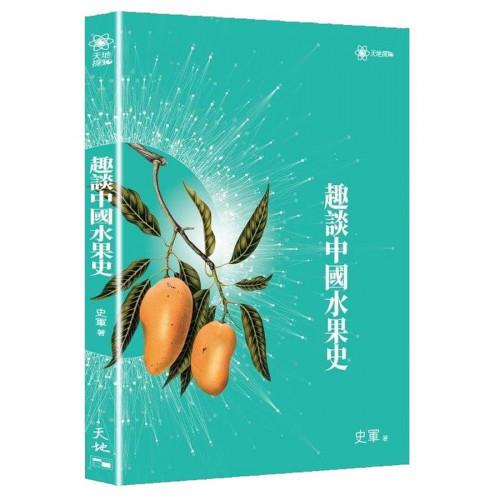 趣談中國水果史