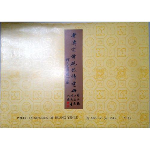 老濤寫黃硯旅詩意冊