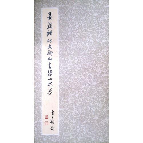 吳穀祥仿文衡山青山綠水卷冊頁