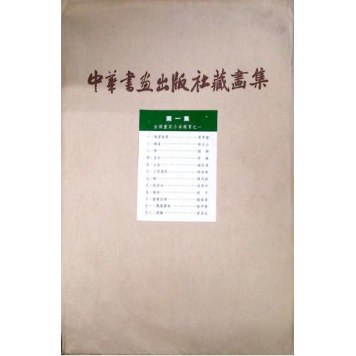 中華書畫出版社藏畫集第一輯-台灣畫家小品冊頁之一