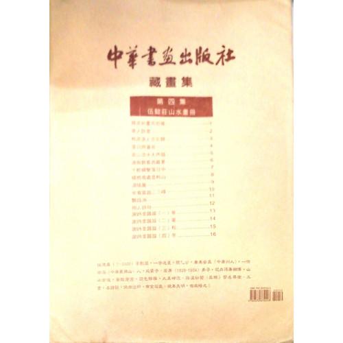 中華書畫出版社藏畫集第四輯-伍懿莊山水畫冊