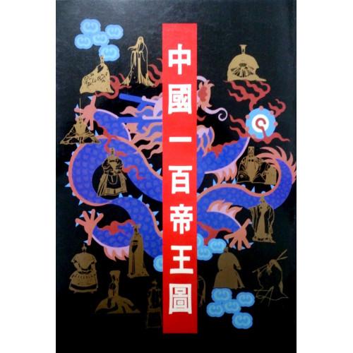 中國一百帝王圖