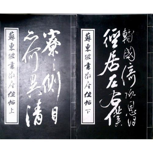 蘇東坡書徵座位帖 (上/下全 2冊)