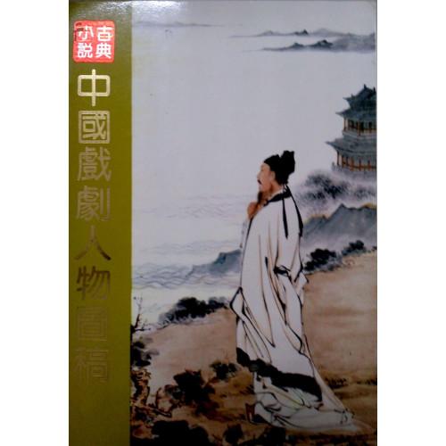中國古典小說戲劇人物圖稿