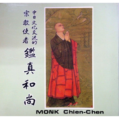 中日文化交流的宗教使者-鑑真和尚