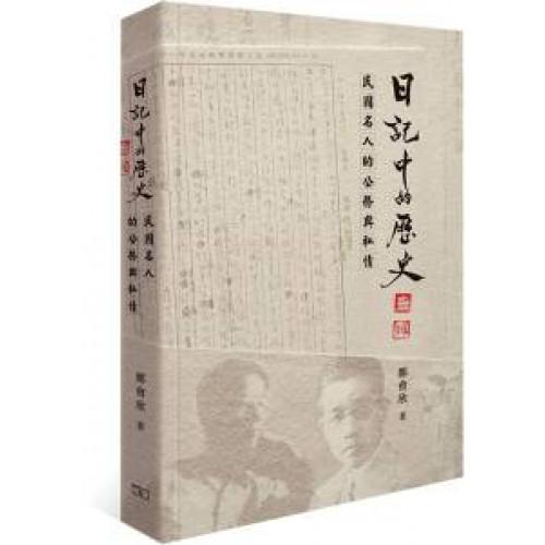日記中的歷史 : 民國名人的公務與私情