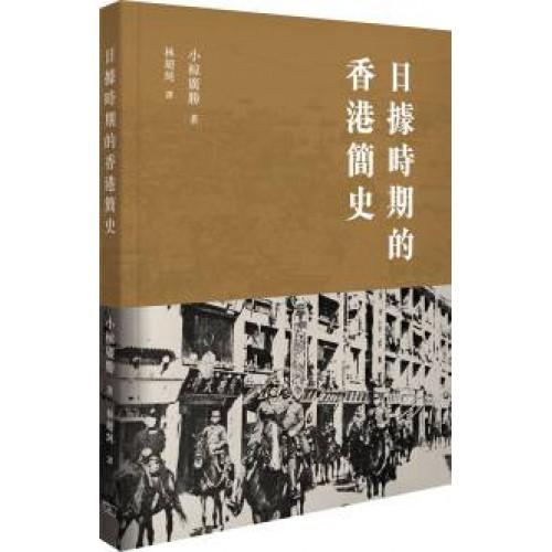 日據時期的香港簡史